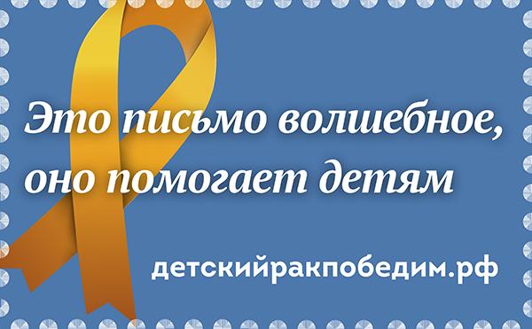 Виньетка Почта России